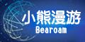 【小熊漫游】船员上网