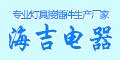 浙江海吉船用电器公司