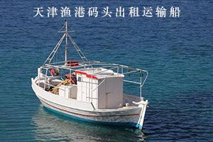 天津渔港码头交通运输船
