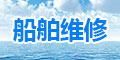 舟山港区船舶服务