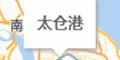 太仓港石油化工码头服务车王仁忠