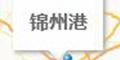锦州港服务车王庆祝