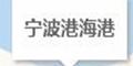 宁波港服务车李奉献