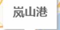 岚山港服务车陈师傅