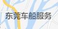 东莞港区服务车龙师傅