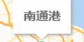 南通港区服务车周卫华
